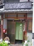 100710奈良_DSCN3274.jpg